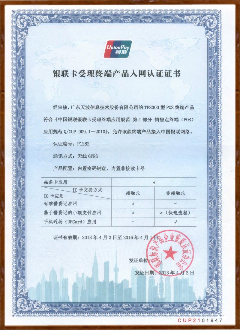 Unionpay Internet Access Certificate